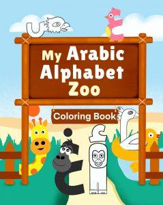 My Arabic alphabet zoo , learn arabic alphabet